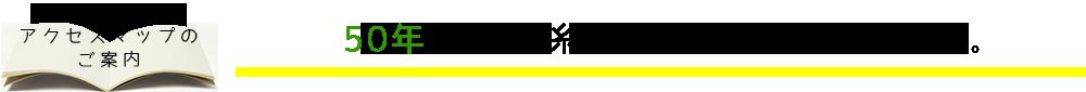 会社情報とアクセスマップのご案内 50年以上に渡り東京・江戸川にて製本業を営んでおります。