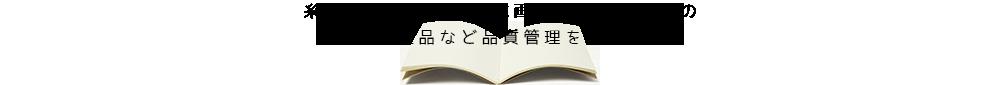 糸綴じ・中ミシン製本画像検査装置付きの特注品など品質管理を徹底
