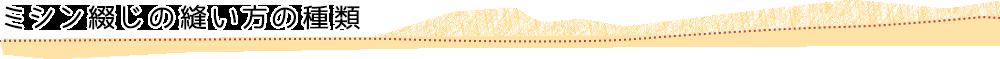 ミシン綴じの縫い方の種類